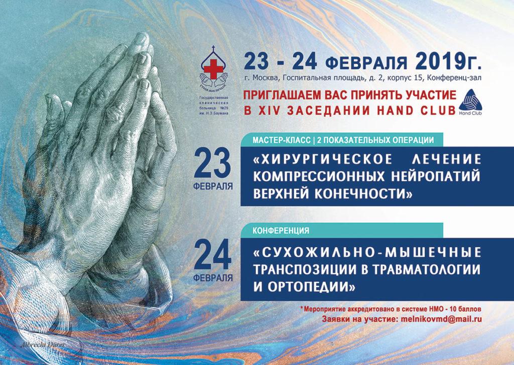 23 — 24 февраля |  Москва 2019